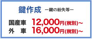 鍵作成 国産車12,000円(税別)~外車16,000円(税別)~