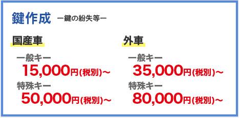 鍵作成 国産車 一般キー15,000円(税別)~特殊キー50,000円(税別)~