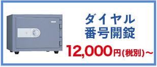 ダイヤル番号開錠 12,000円(税別)~