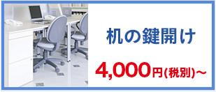 机の鍵開け4,000円(税別)~