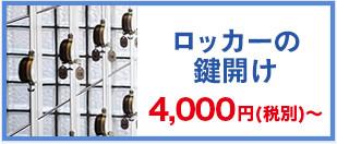 ロッカーの鍵開け4,000円(税別)~