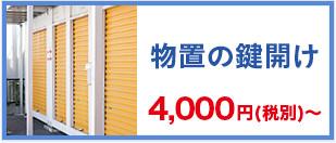 物置の鍵開け4,000円(税別)~