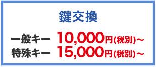 鍵交換 一般キー10,000円(税別)~特殊キー15,000円(税別)~