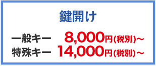 鍵開け 一般キー8,000円(税別)~特殊キー14,000円(税別)~