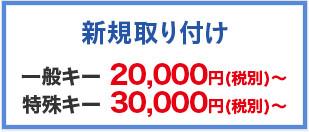新規取り付け 一般キー20,000円(税別)~特殊キー30,000円(税別)~