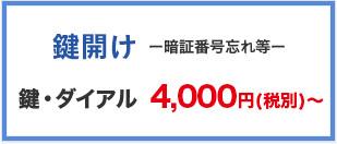 鍵開け 4,000円(税別)~
