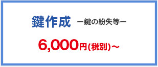 鍵作成 6,000円(税別)~